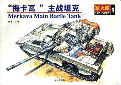 1557917530_merkava-main-battle-tank-china-armor-power.jpg