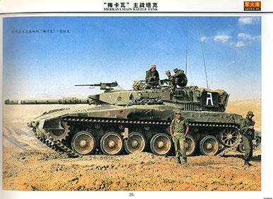 1557917595_merkava-main-battle-tank.jpg